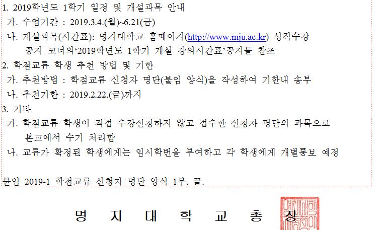 2019학년도 1학기 명지대학교 자연캠퍼스 학점교류 안내(~2019.2.20까지 신청서 제출)