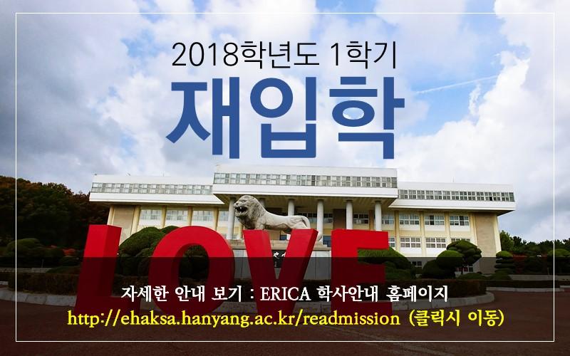 [재입학] 2018학년도 1학기 재입학 안내 (기간 연장)