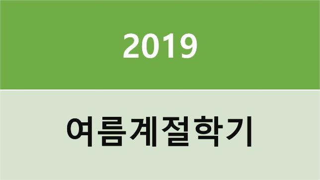 [ERICA] 2019학년도 여름계절학기 종합안내