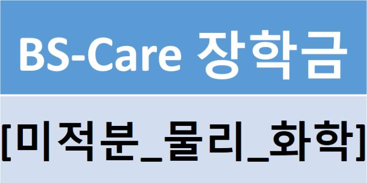 [겨울계절학기]BS-Care 장학금 신청안내