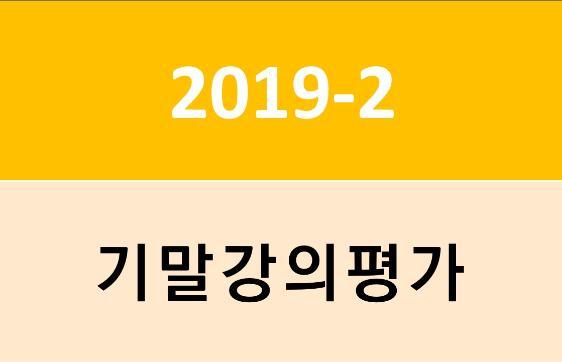 2019학년도 2학기 기말 강의평가 실시 안내