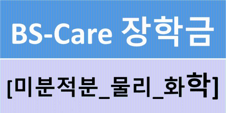 [대학혁신지원사업]BS-Care 기초과학교과목 장학금 신청