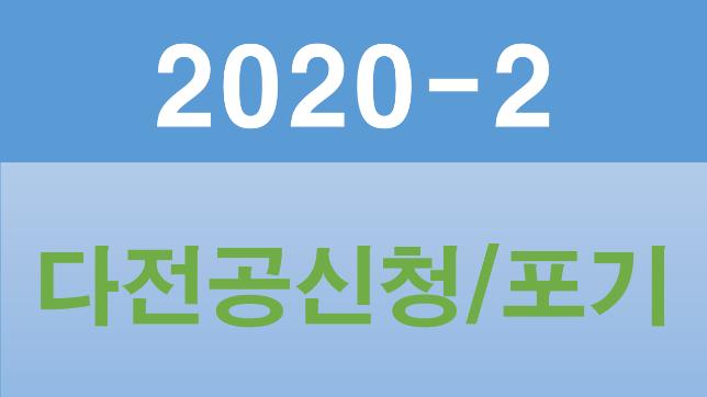 2020-2 다전공 신청. 포기 안내