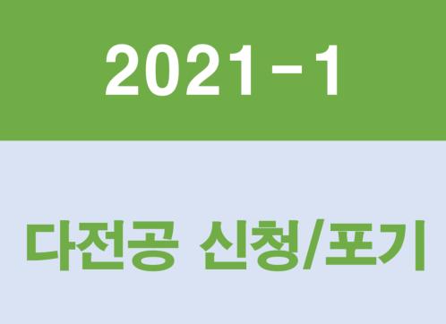 2021학년도 1학기 다전공 신청/포기 안내