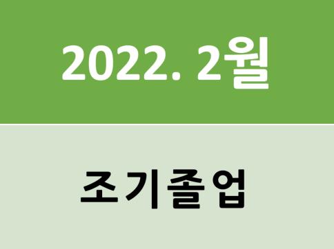 2022년 2월(2021학년도 전기) 조기졸업 신청 안내