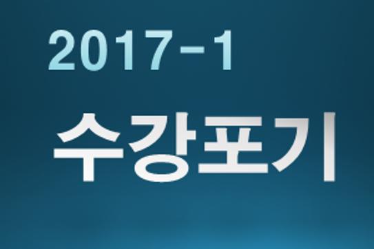 2017학년도 1학기 수강포기 기간 안내
