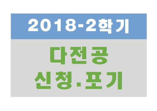 2018-2 다전공신청/포기 안내(부,다중,연계,융합,복수전공)