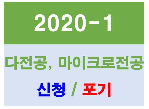 2020-1학기 다전공 신청 및 포기 안내