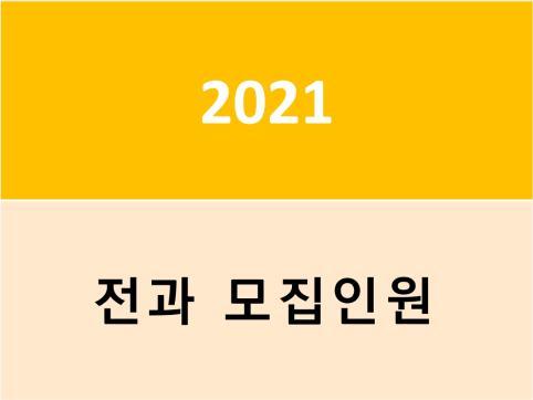 2021학년도 전과 모집 인원