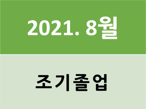 2021년 8월 조기졸업 신청 안내