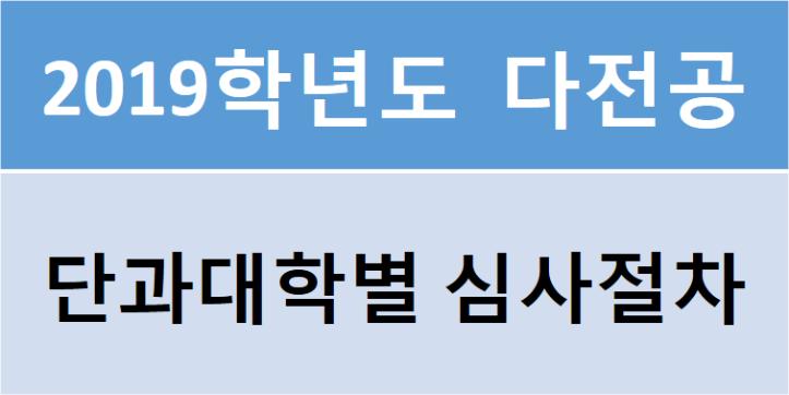 단과대학별 다중전공 선발과정(2019)