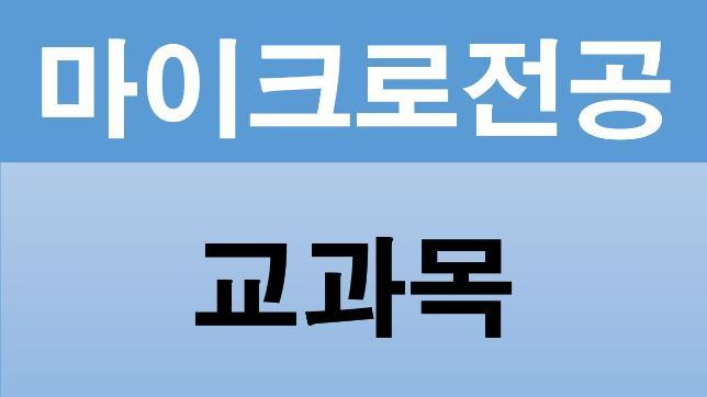 단과대학별 마이크로전공 교과목