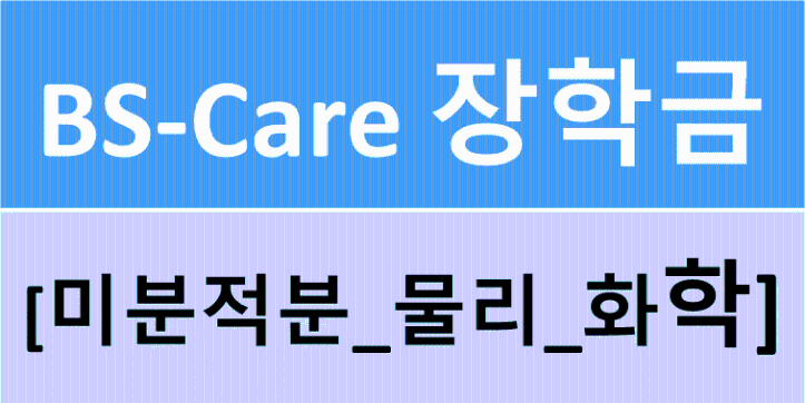 BS-Care 기초과학교과목 성적상승 장학 신청 안내